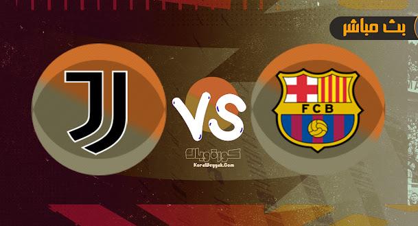 نتيجة مباراة برشلونة ويوفنتوس بتاريخ 08-08-2021 في كأس جوهان غامبر