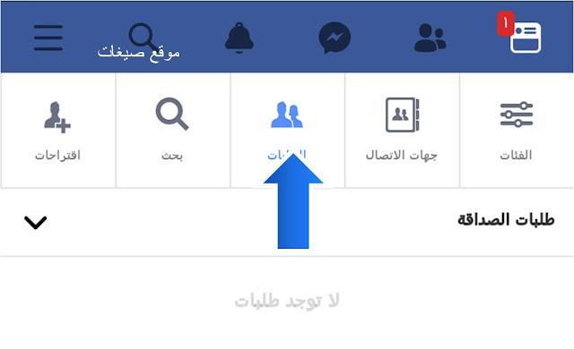 فيس بوك الطلبات