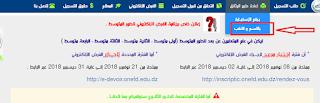 إعادة طبع وثائق طلب التسجيل بالاسم واللقب - التعليم عن بعد 2018-2019