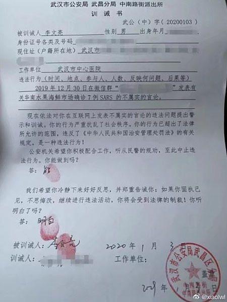 Thư cảnh cáo Lý Văn Lượng của cảnh sát Trung Quốc