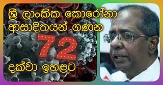 Corona virus cases go up to 72