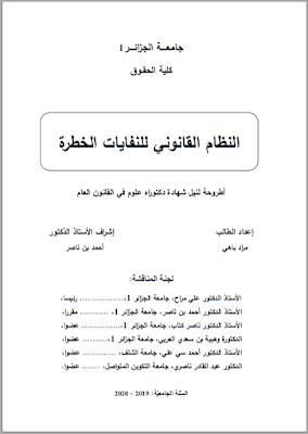 أطروحة دكتوراه: النظام القانوني للنفايات الخطرة PDF