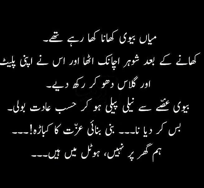 Mian Bv khana kha rhy thy joke in Urdu