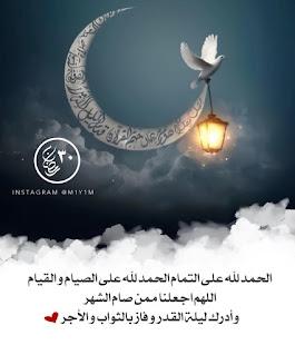 دعاء اليوم الثلاثون من رمضان