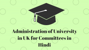 University administration in the UK for committees
