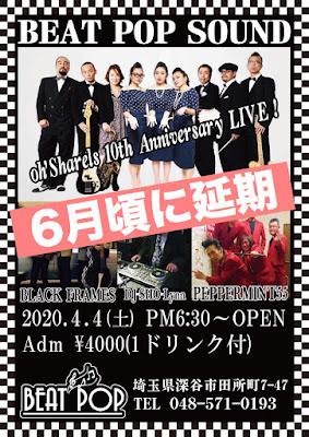 2020/04/04(Sat)@深谷BEAT POP ※6月頃に延期予定