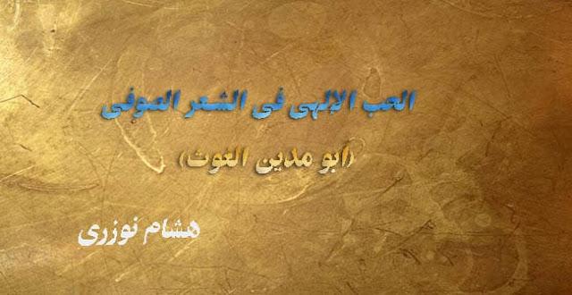 الحب الإلهي في الشعر الصوفي  (أبو مدين الغوث)