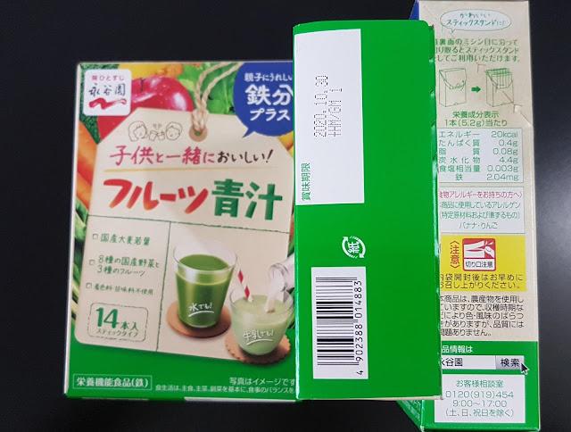 Bột rau quả Nagatanien Fruits Aojiru, Hàng Nhật