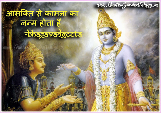 Bhagavadita Quotations messages in Hindi