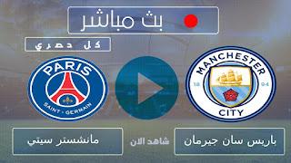 بث حي مشاهدة مباراة باريس سان جيرمان ومانشستر سيتي بث مباشر HD اليوم لايف