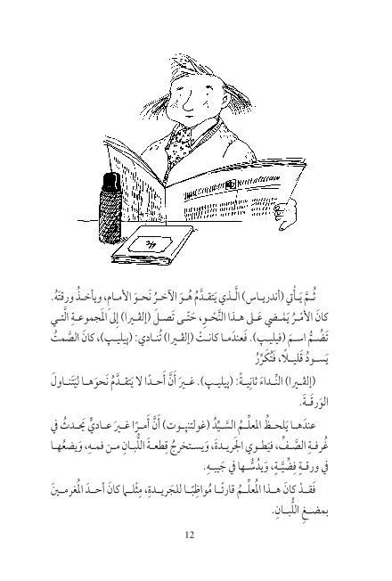 الفصل الاول -  ليبل - رواية أحلام ليبل السعيدة للصف السادس الفصل  الدراسى الثالث 2020الامارات