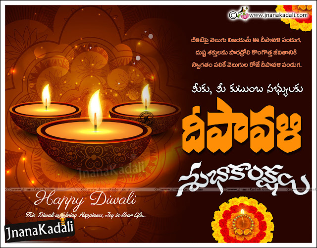 Diwali Messages in Telugu, Diwali Significance in Telugu, Online Diwali Greetings Quote in Telugu, Diwali hd wallpapers with Telugu Quotes