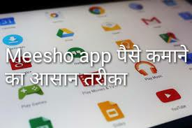 Meesho app details