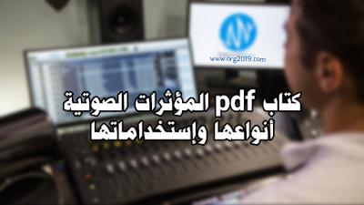 تحميل كتاب pdf المؤثرات الصوتية أنواعها وإستخداماتها