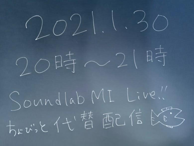 Soundlab MI Live!!ちょびっと代替配信info
