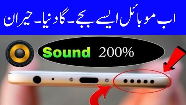 Speaker Volume Booster Apk For Andriod