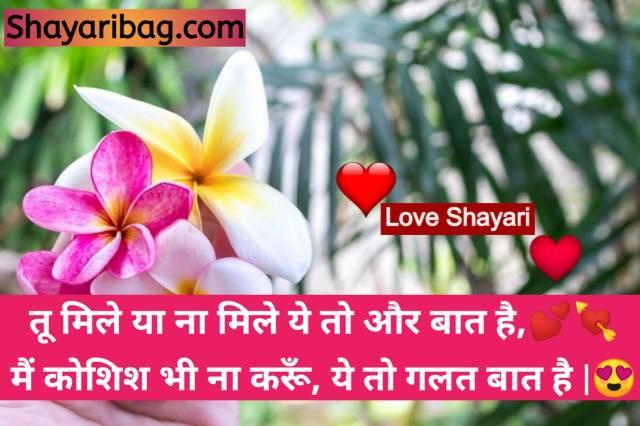 Love Ki Shayari Picture