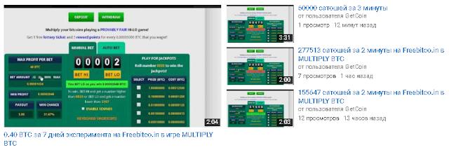 0.40 BTC, в эксперименте на сайте Freebitco.in в игре MULTIPLY BTC за 7 дней. Подписывайтесь на YouTube-канал - следите а экспериментом