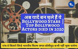 अब यादें बन चले हैं ये Bollywood Stars  | Top Bollywood Actors died in 2020 Hindi Me
