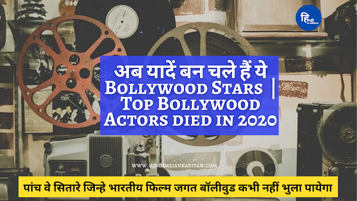 अब यादें बन चले हैं ये Bollywood Stars    Top Bollywood Actors died in 2020 Hindi Me