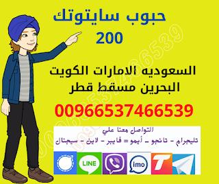 حبوب سايتوتك 200 حبوب الاجهاض للبيع  رخيصه في السعوديه
