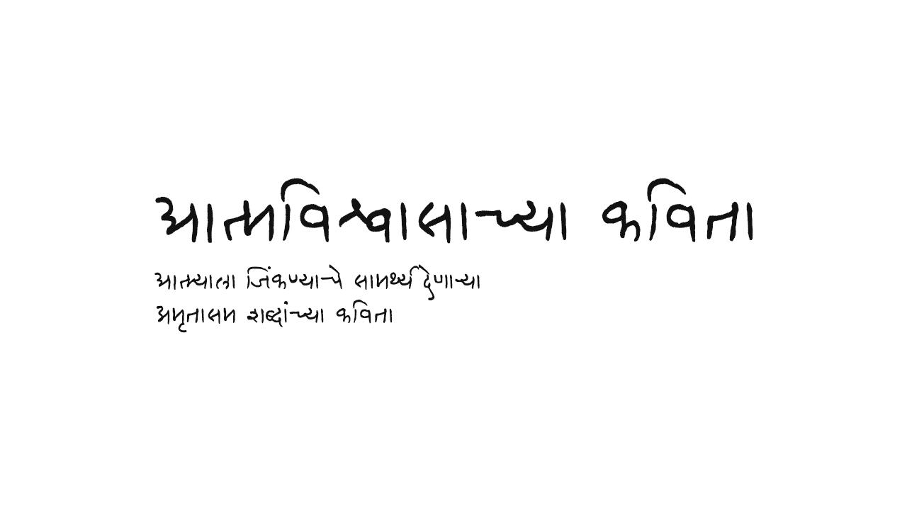 आत्मविश्वासाच्या कविता | Marathi Kavita by Subject Tarunai - Youthfulness