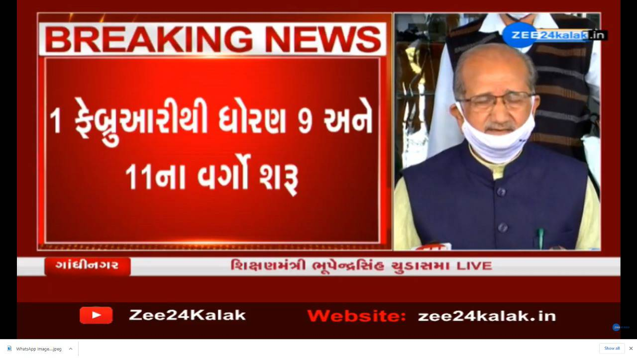 Standard 9 and 11 schools in Gujarat will start from 1st February 2021