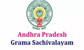 AP Grama Sachivalayam 2020 Jobs Recruitment of 742 Grama/Ward Sachivalayam Volunteers Posts