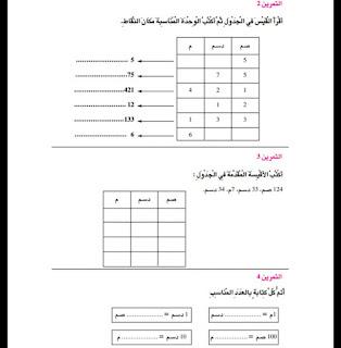 29 - كراس العطلة رياضيات سنة ثالثة