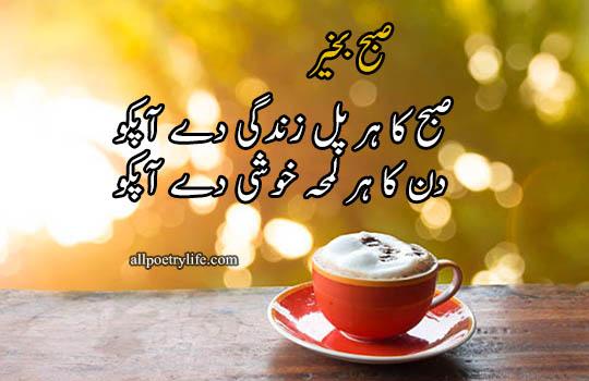 Good morning poetry in urdu   good morning quotes   good morning whatsapp status