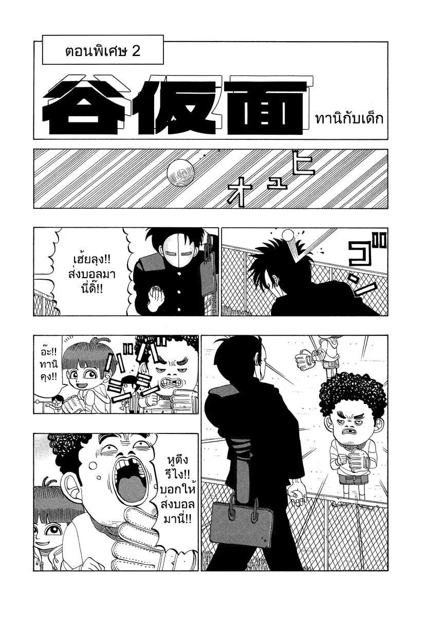 อ่านการ์ตูน Tanikamen ตอนที่ 19.5 หน้าที่ 6