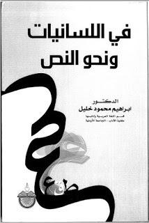 تحميل كتاب الأسلوبية ونظرية النص pdf إبراهيم خليل