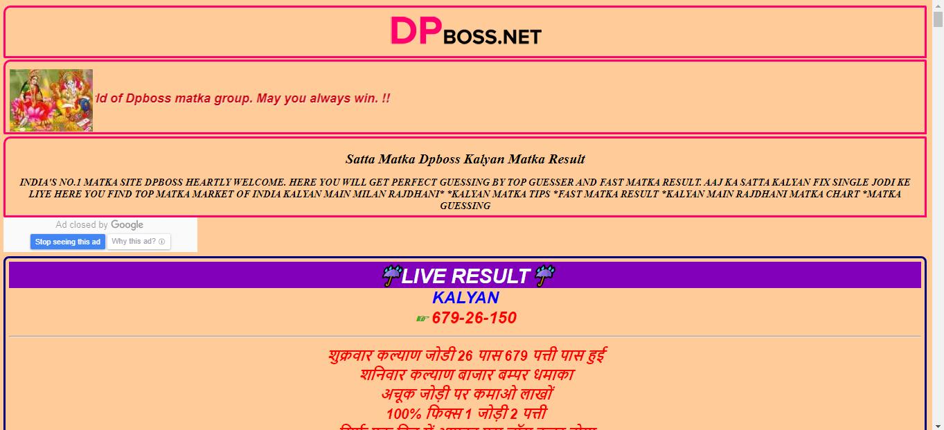बॉस कल्याण मटका डीपी DPBOSS