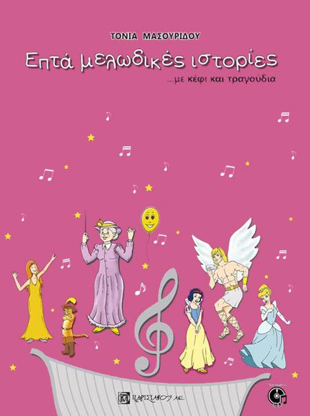 Επτά μελωδικές ιστορίες (Βιβλίο cd)