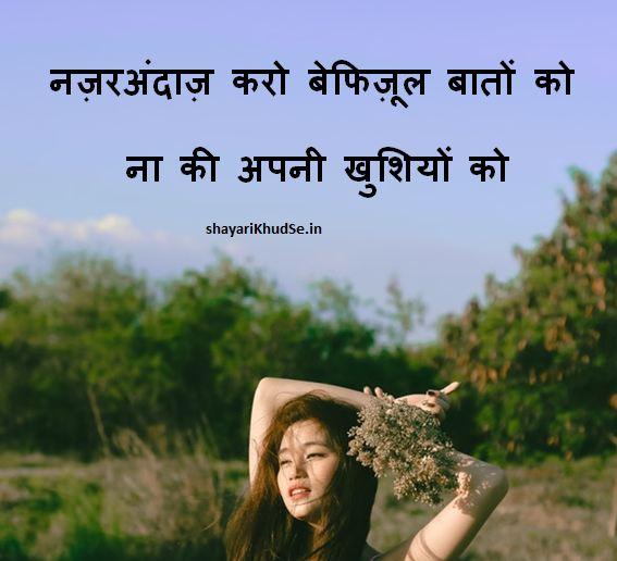 best hindi shayari image, best hindi shayari image download