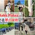 浮罗山背(Balik Pulau)15个必去景点,原来槟城可以这样玩!