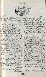 Nigah e yaar ka mausam novel by Sidra Sehar Imran Online Reading