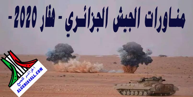 مناورات الجيش الجزائري هقار 2020