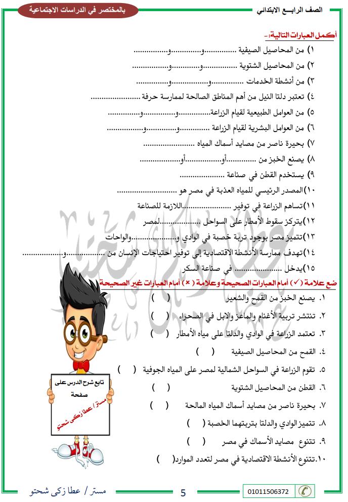 مراجعة اختبار مارس دراسات الصف الرابع الابتدائى