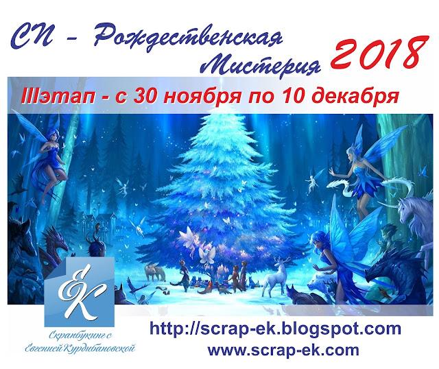 """СП """"Рождественская Мистерия 2018"""". 3 этап."""
