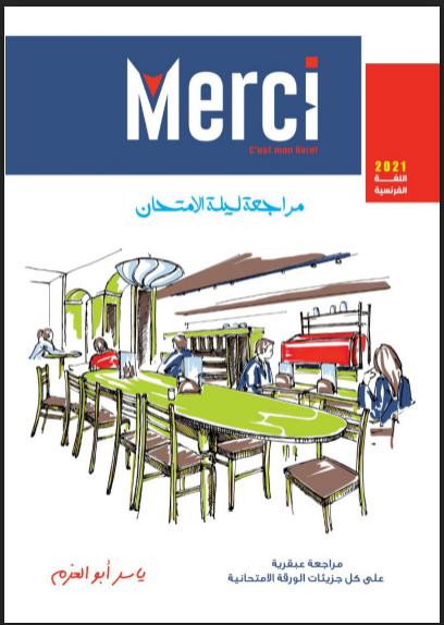 مراجعة ليلة الامتحان فى اللغة الفرنسية للصف الثالث الثانوى 2021 هدية من كتاب ميرسى merci
