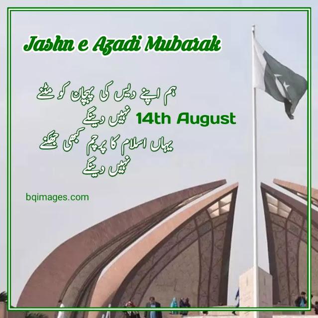 14 August 2021 Whatsapp status