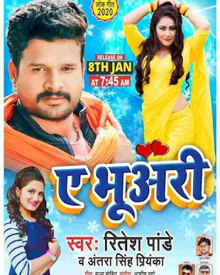 A Bhuari (Ritesh Pandey) New Bhojpuri Song 2020 | Hello Koun Bhojpuri Song