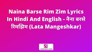Naina Barse Rim Zim Lyrics In Hindi And English - नैना बरसे रिमझिम (Lata Mangeshkar)