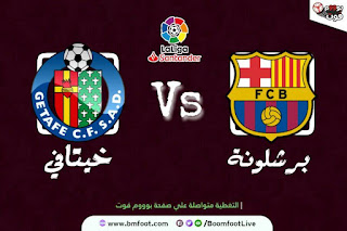 لعبة برشلونة ضد خيتافي مباشر