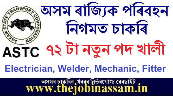 ASTC Recruitment 2019: