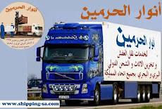 شركة نقل عفش من جدة الى البحرين  0560533140 مع الفك التغليف الضمان شحن من جدة الى المنامة