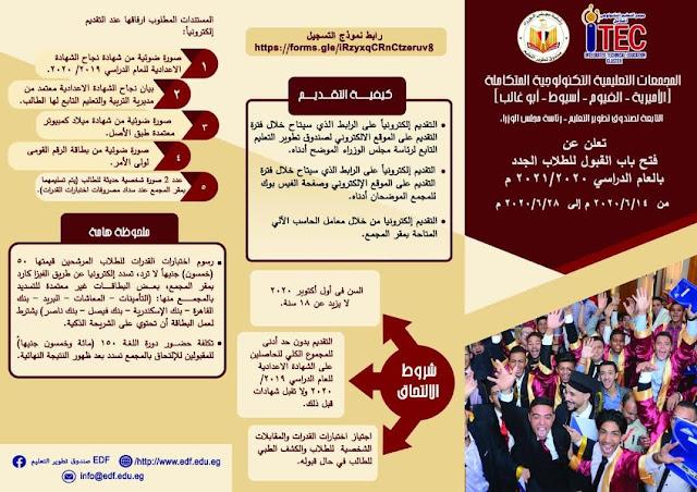 فتح باب قبول الطلاب الحاصلين على الإعدادية الحديثة في المجمعات التعليمية التكنولوجية