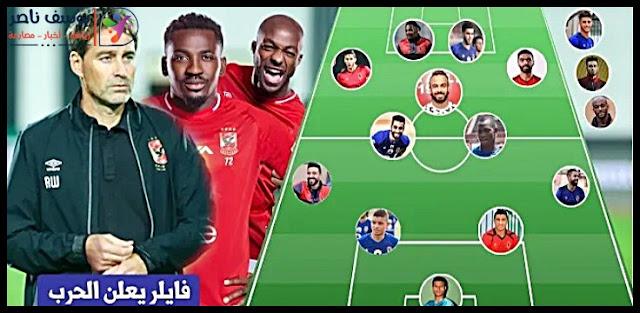 تشكيل النادي الاهلي لمباراة الهلال السوداني في دور المجموعات لدوري