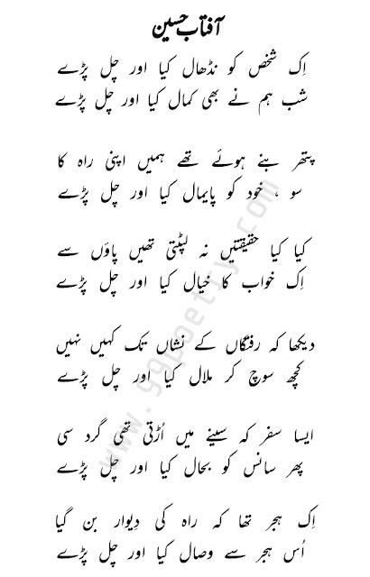 Ek shaks ko nadhal kiya aur chal pade-Aftab Hussain Urdu Ghazal